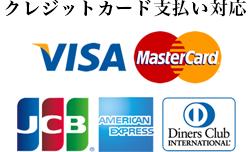 クレジットカード支払い対応 VISA MasterCard JCB AMERICANEXPRESS DinersClub