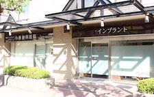 神戸小林歯科インプラント・サイナスリフト外観